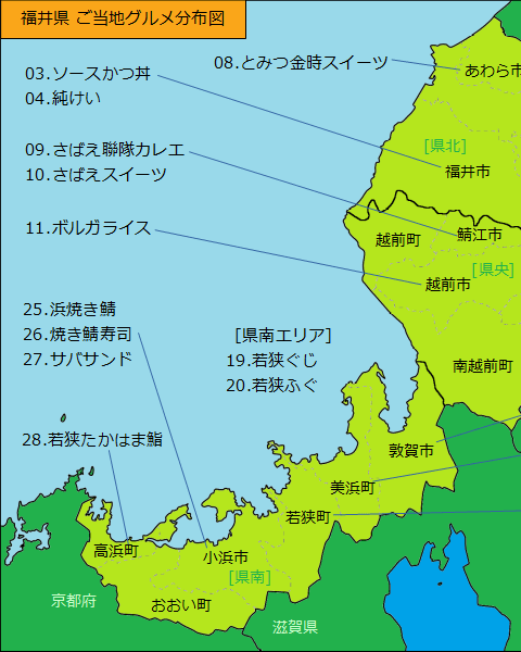 福井県グルメ分布図(左半分)