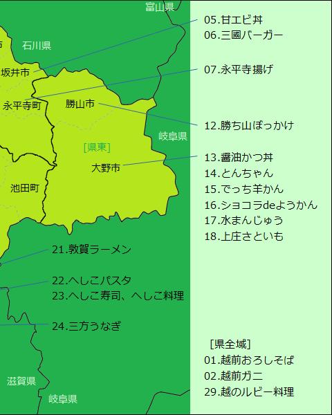 福井県グルメ分布図(右半分)