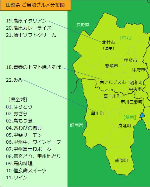 山梨県グルメ分布図(左半分)