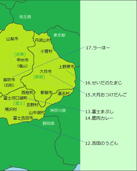 山梨県グルメ分布図(右半分)