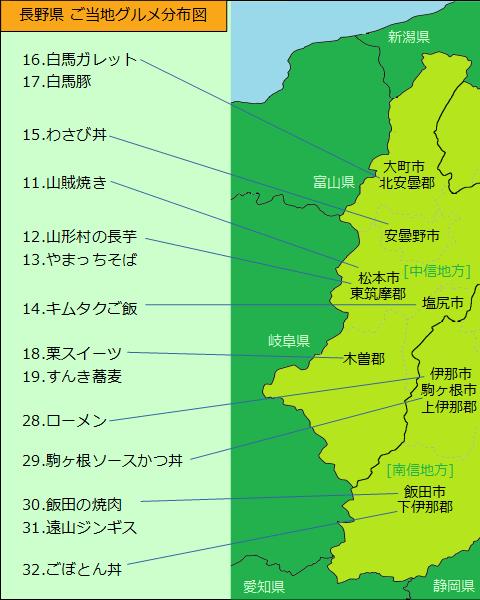 長野県グルメ分布図(左半分)