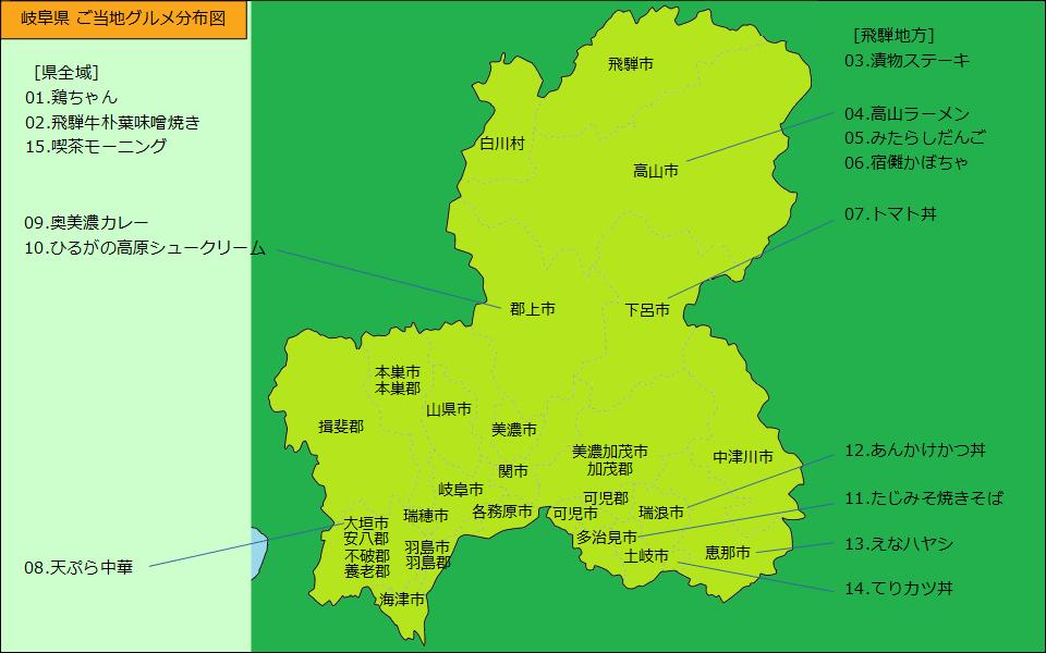 岐阜県グルメ分布図