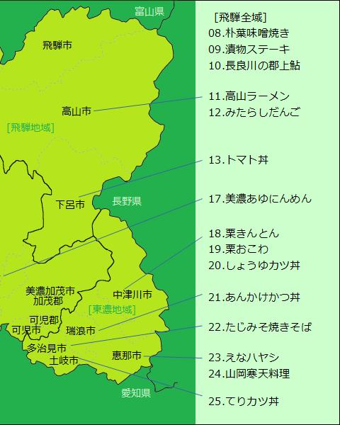 岐阜県グルメ分布図(右半分)