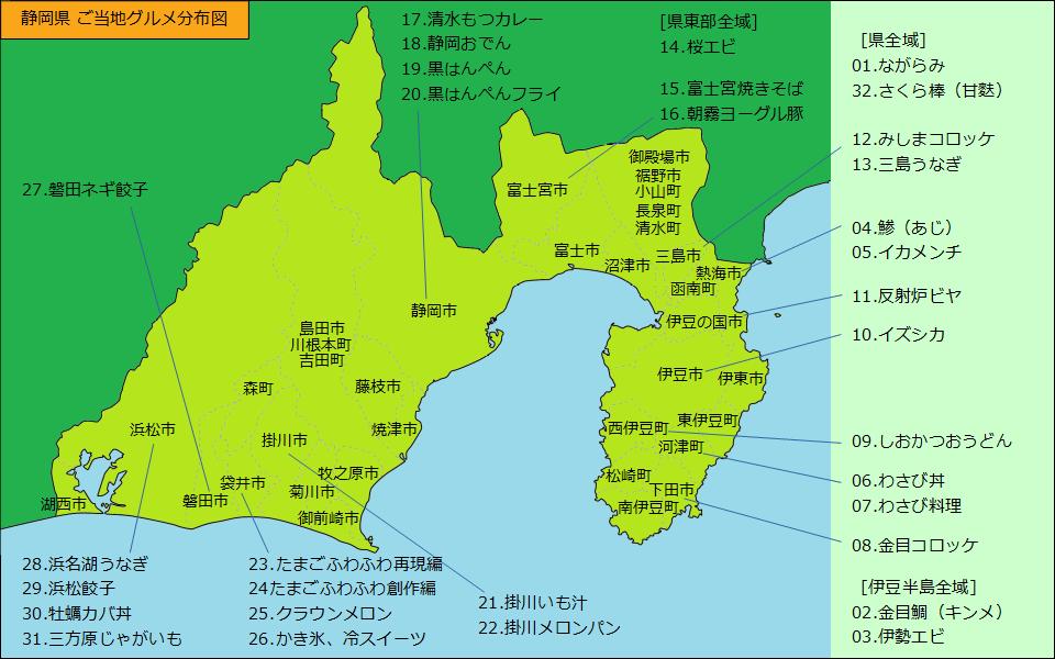 静岡県グルメ分布図