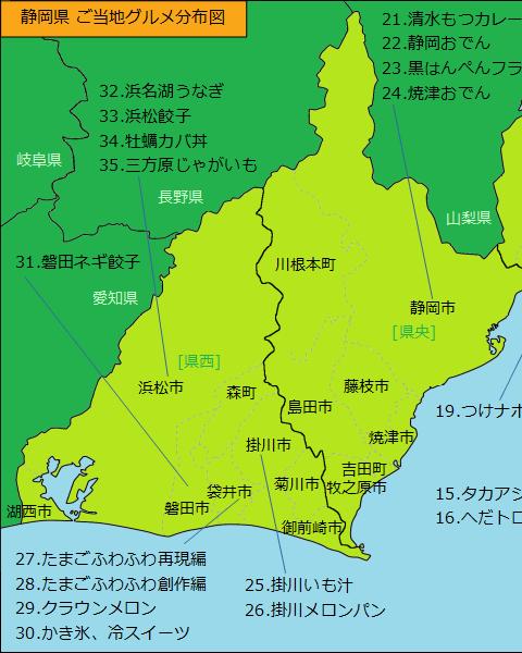 静岡県グルメ分布図(左半分)
