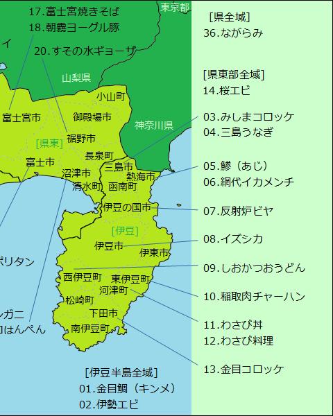 静岡県グルメ分布図(右半分)