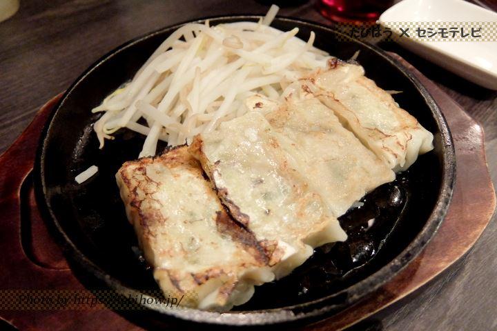 磐田ネギ餃子