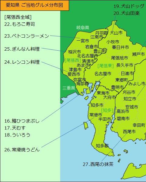 愛知県グルメ分布図(左半分)