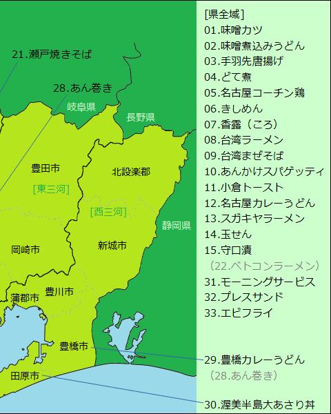 愛知県グルメ分布図(右半分)