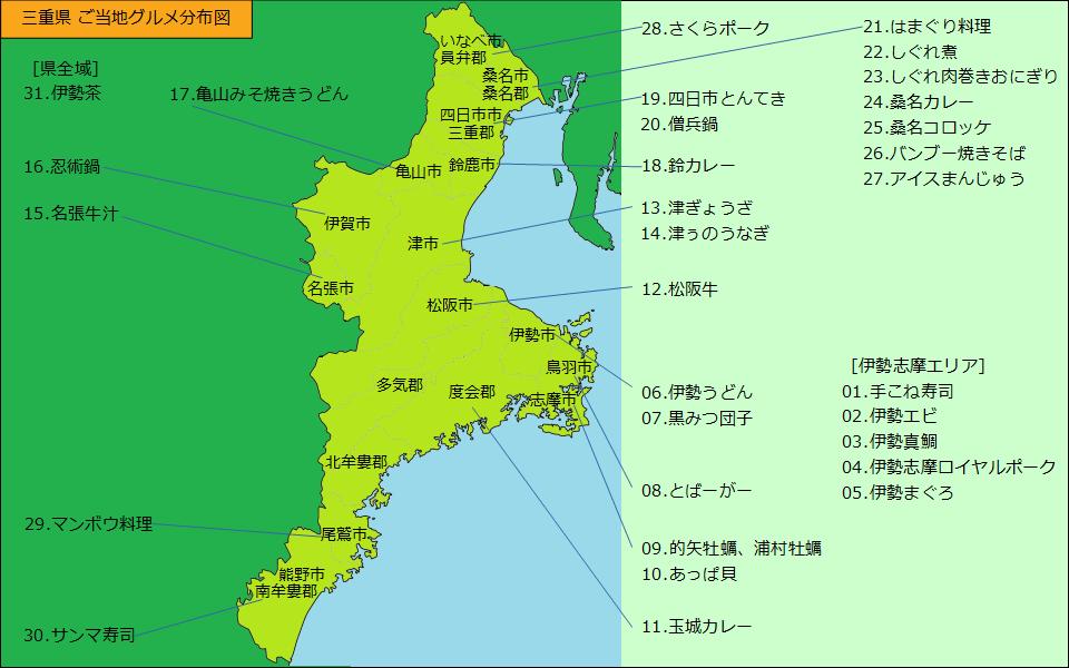 三重県グルメ分布図
