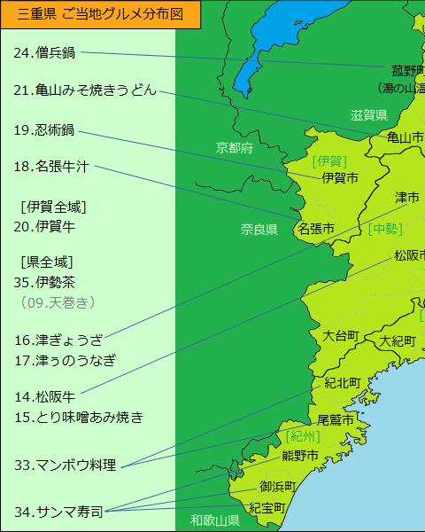 三重県グルメ分布図(左半分)