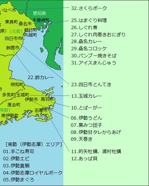 三重県グルメ分布図(右半分)