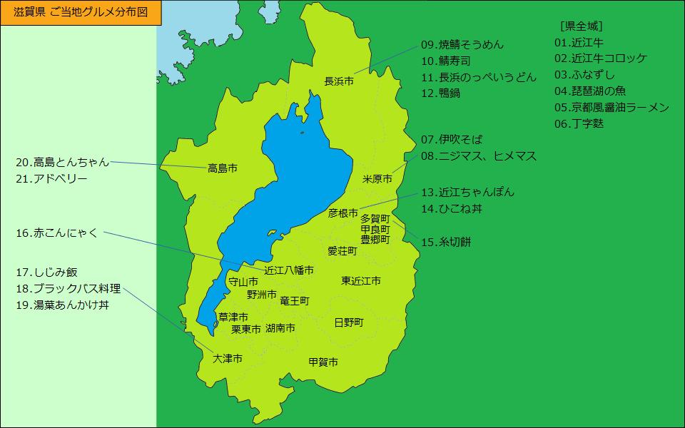 滋賀県グルメ分布図