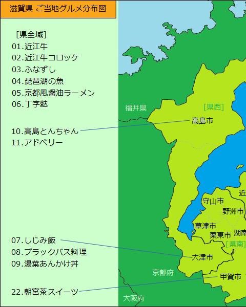 滋賀県グルメ分布図(左半分)