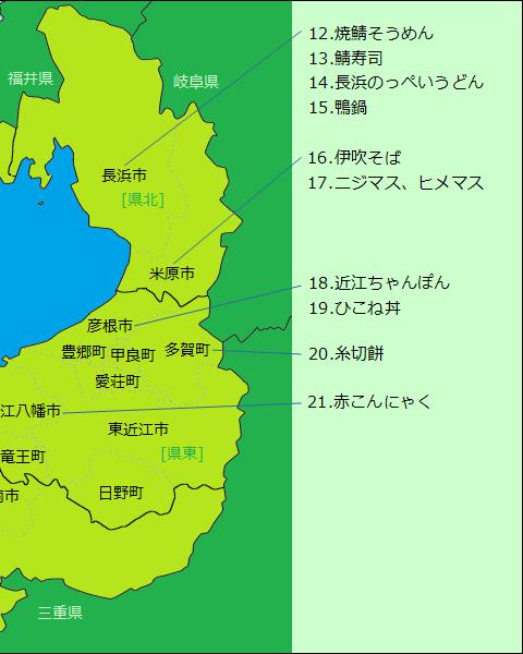 滋賀県グルメ分布図(右半分)
