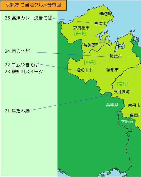 京都府グルメ分布図(左半分)