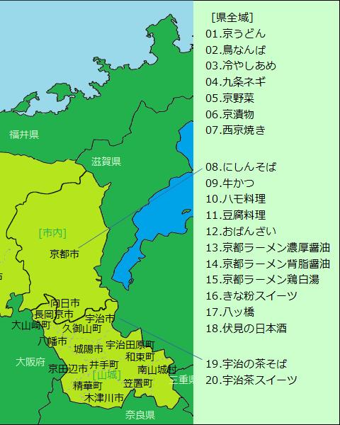 京都府グルメ分布図(右半分)