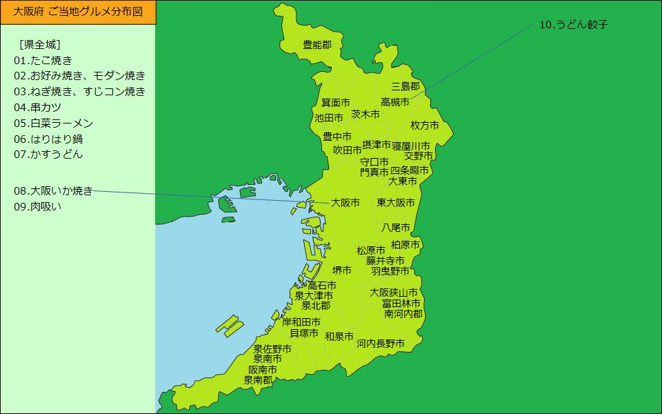 大阪府グルメ分布図
