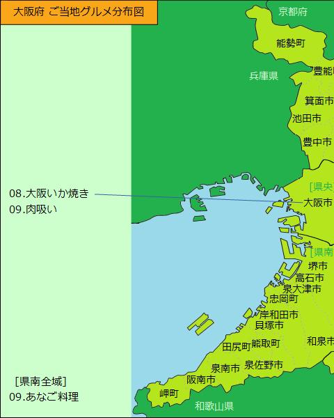 大阪府グルメ分布図(左半分)
