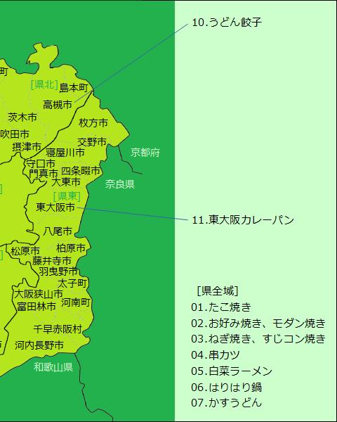 大阪府グルメ分布図(右半分)