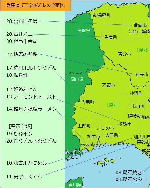 兵庫県グルメ分布図(左半分)