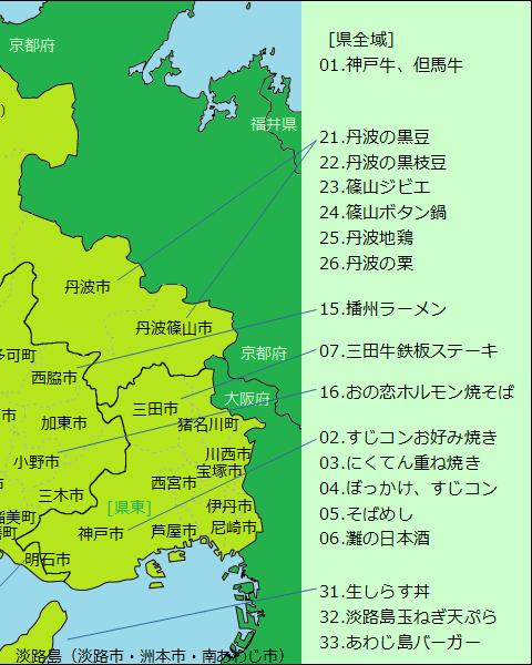 兵庫県グルメ分布図(右半分)