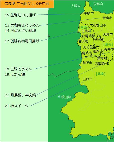 奈良県グルメ分布図(左半分)