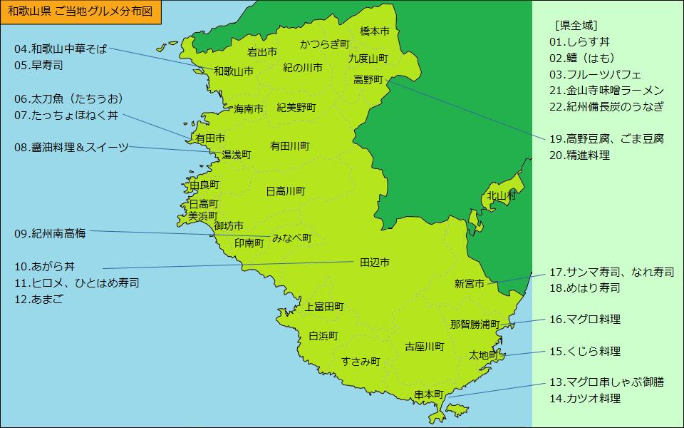 和歌山県グルメ分布図