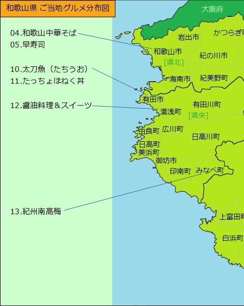 和歌山県グルメ分布図(左半分)
