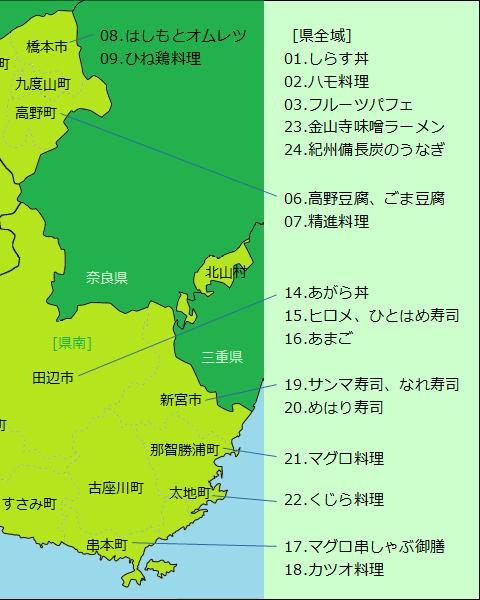 和歌山県グルメ分布図(右半分)