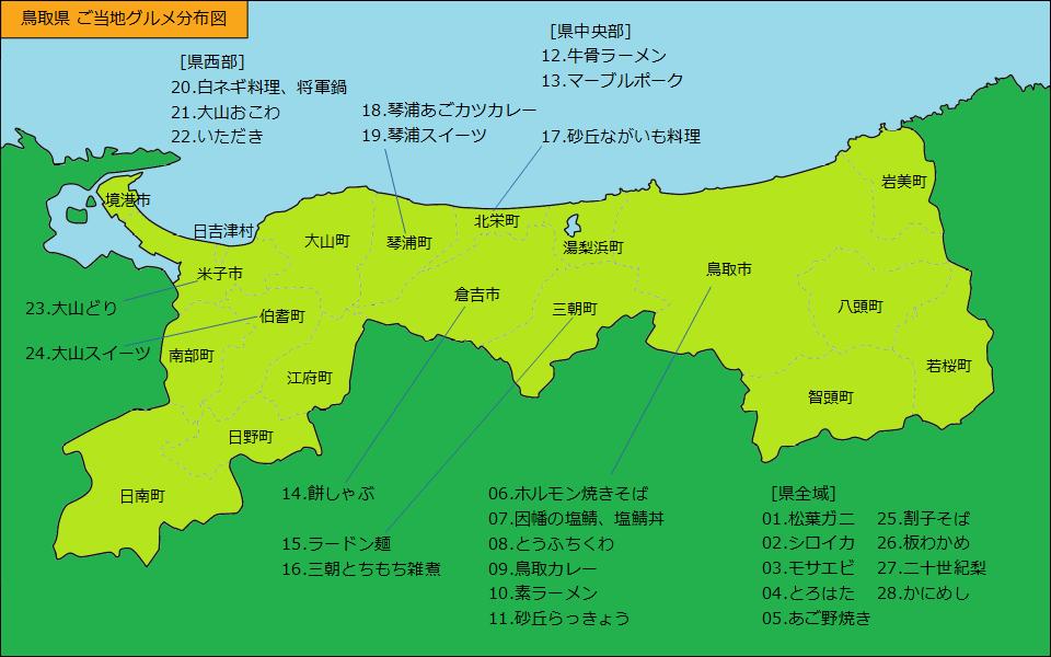 鳥取県グルメ分布図