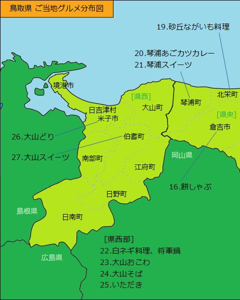 鳥取県グルメ分布図(左半分)