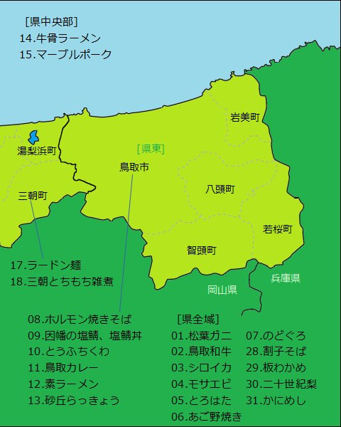 鳥取県グルメ分布図(右半分)