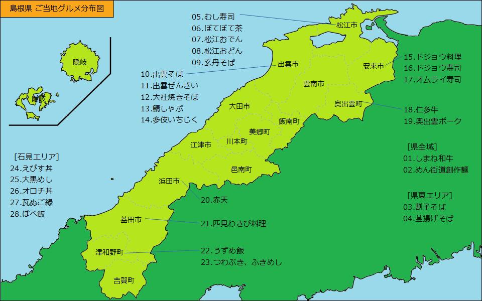 島根県グルメ分布図