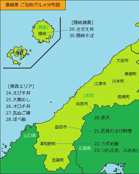 島根県グルメ分布図(左半分)
