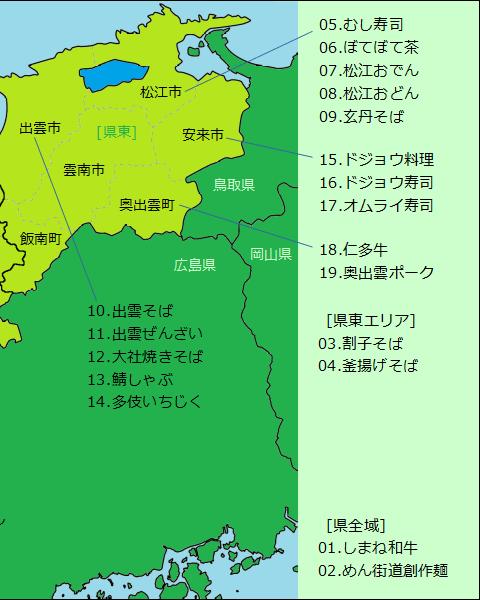 島根県グルメ分布図(右半分)