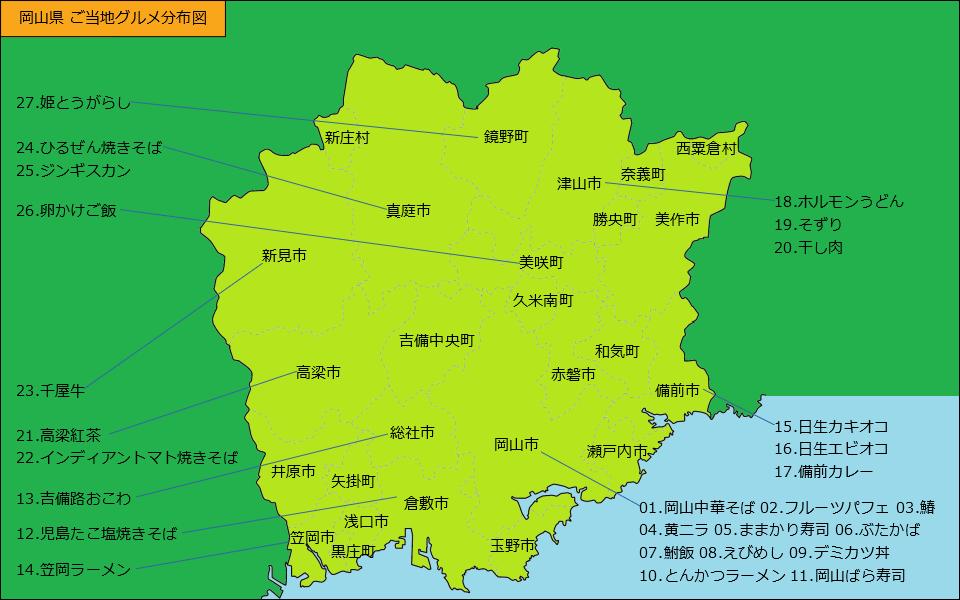 岡山県グルメ分布図