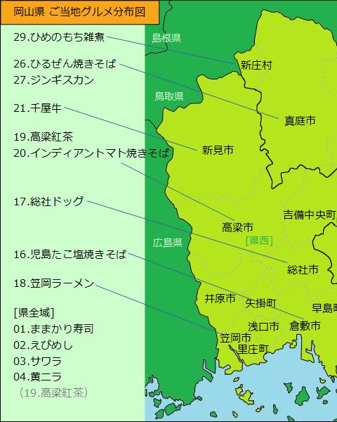 岡山県グルメ分布図(左半分)
