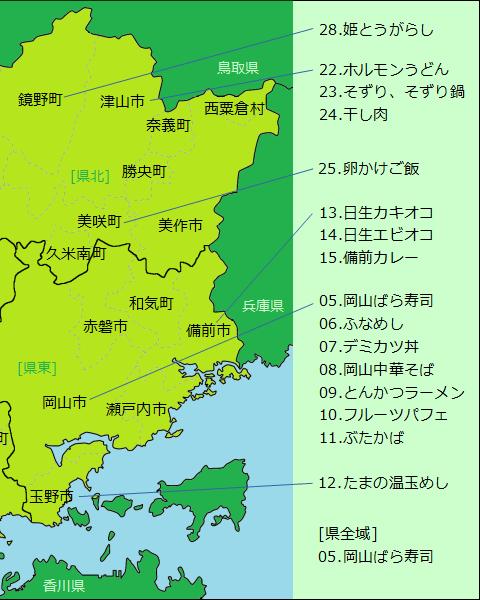 岡山県グルメ分布図(右半分)