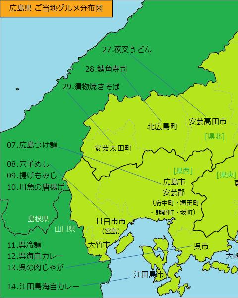 広島県グルメ分布図(左半分)