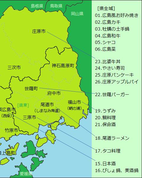 広島県グルメ分布図(右半分)