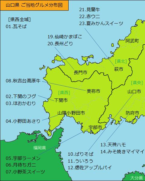 山口県グルメ分布図(左半分)