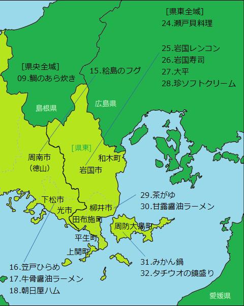 山口県グルメ分布図(右半分)