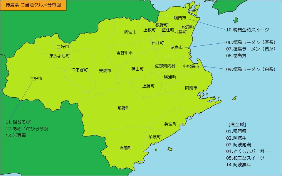 徳島県グルメ分布図