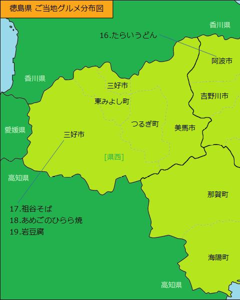 徳島県グルメ分布図(左半分)