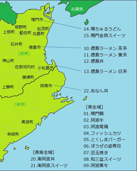 徳島県グルメ分布図(右半分)