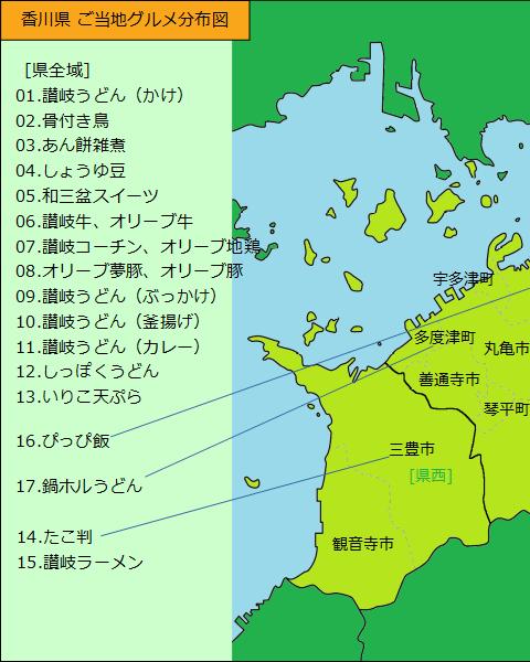 香川県グルメ分布図(左半分)