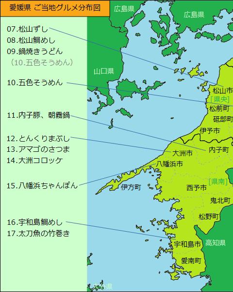 愛媛県グルメ分布図(左半分)