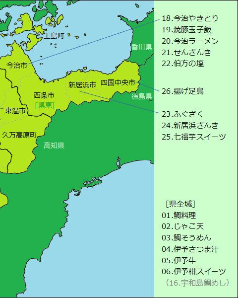 愛媛県グルメ分布図(右半分)