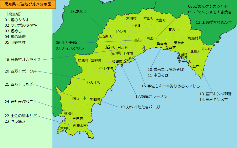高知県グルメ分布図